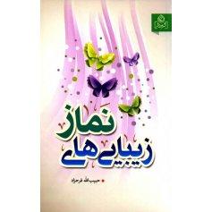 کتاب زیبایی های نماز