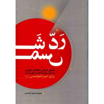 کتاب رد شمس