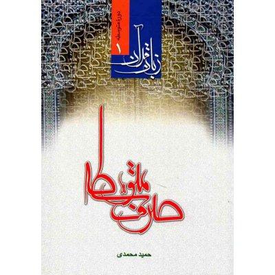 زبان قرآن دوره متوسطه 1 - صرف متوسطه