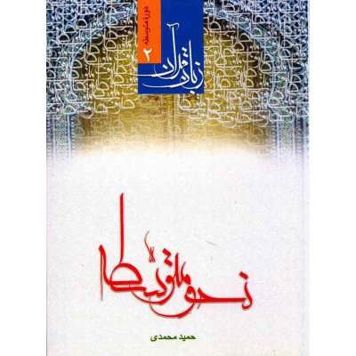 زبان قرآن دوره متوسطه 2 - نحو متوسطه
