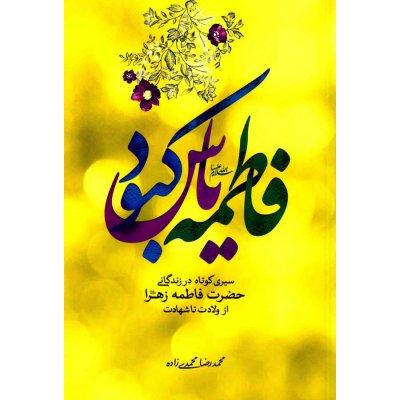 کتاب فاطمه سلام الله علیها یاس کبود
