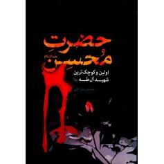 کتاب حضرت محسن علیه السلام