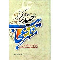 کتاب مظهر عجایب حیدر کرار علیه السلام