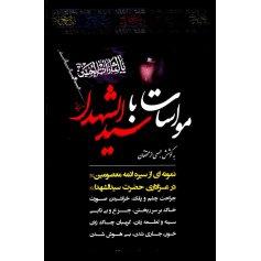 کتاب مواسات با سیدالشهدا علیه السلام