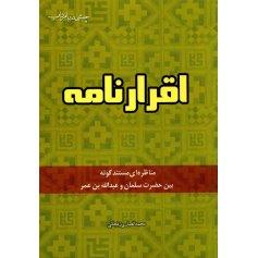 کتاب اقرارنامه