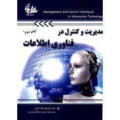 مدیریت و کنترل در فناوری اطلاعات
