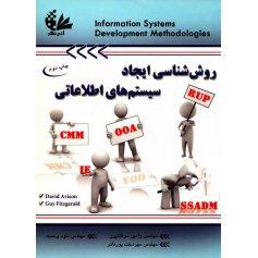 روش شناسی ایجاد سیستم های اطلاعاتی