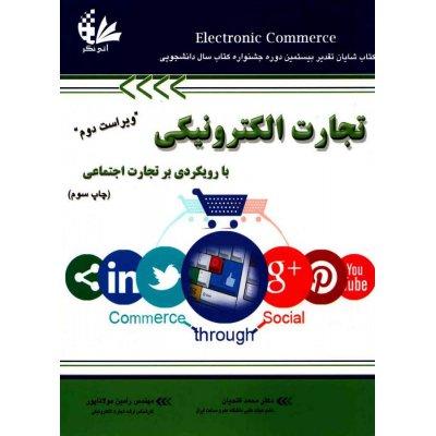 تجارت الکترونیکی با رویکردی بر تجارت اجتماعی