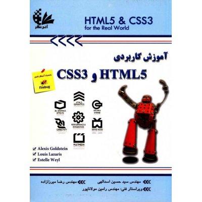 آموزش کاربردی HTML5 و CSS3