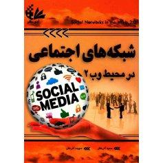 شبکه های اجتماعی در محیط وب 2