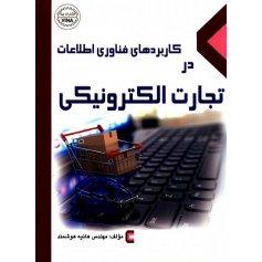 کاربردهای فناوری اطلاعات در تجارت الکترونیکی