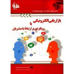 بازاریابی الکترونیکی با رویکردی بر ارتباط با مشتریان