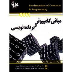 مبانی کامپیوتر و برنامه نویسی