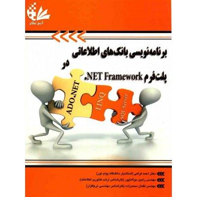 برنامه نویسی بانک های اطلاعاتی در پلت فرم NET Framework