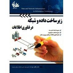 زیر ساخت داده و شبکه در فناوری اطلاعات