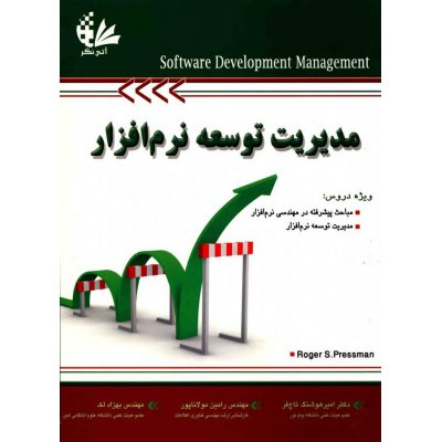 مدیریت توسعه نرم افزار