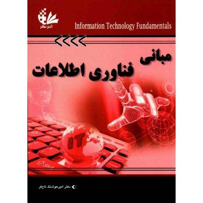 مبانی فناوری اطلاعات