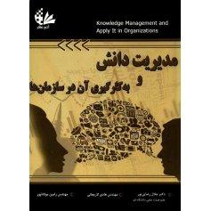 مدیریت دانش و به کارگیری آن در سازمان ها