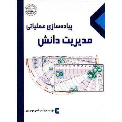 پیاده سازی عملیاتی مدیریت دانش