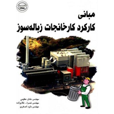 مبانی کارکرد کارخانجات زبالهسوز