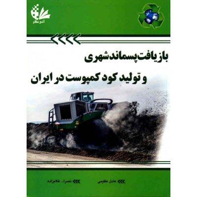 بازیافت پسماند شهری و تولید کمپوست در ایران