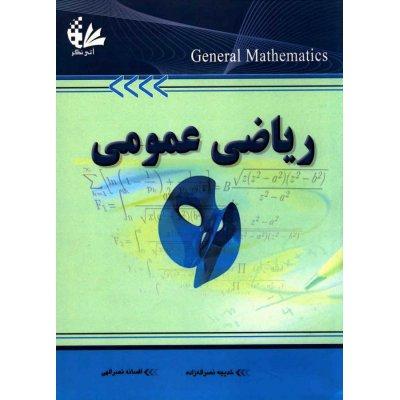 ریاضی عمومی