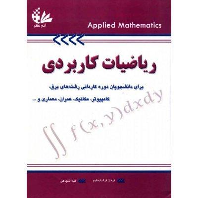 ریاضیات کاربردی