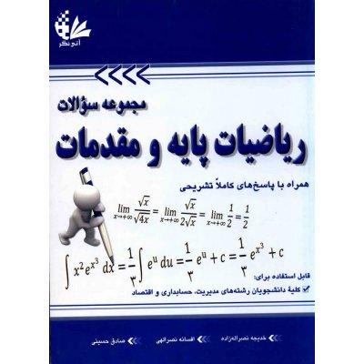 مجموعه سوالات ریاضیات پایه و مقدمات