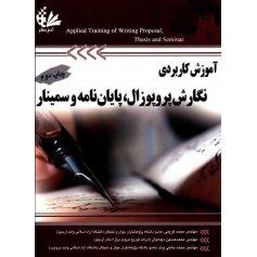 آموزش کاربردی نگارش پروپوزال،پایاننامه و سمینار