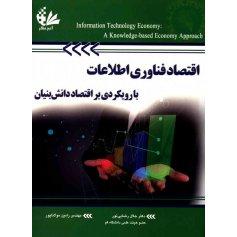 اقتصاد فناوری اطلاعات با رویکردی بر اقتصاد دانشبنیان