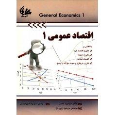اقتصاد عمومی 1