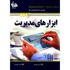 ابزارهای مدیریت