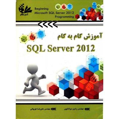 آموزش گام به گام SQL SERVER 2012