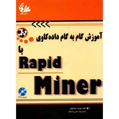 آموزش گام به گام دادهکاوی با Rapid Miner