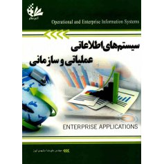 سیستم های اطلاعاتی عملیاتی و سازمانی