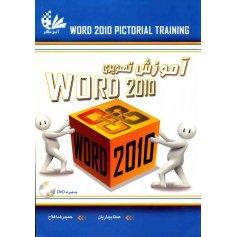 آموزش تصویری Word 2010