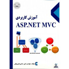 آموزش کاربردی ASP.NET MVC