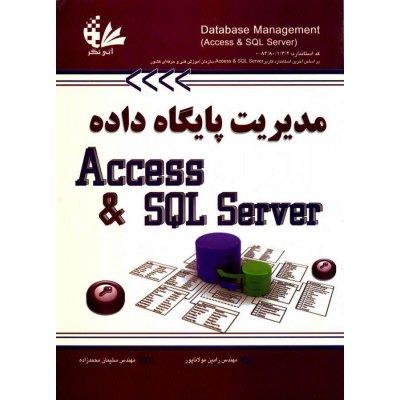 مدیریت پایگاه داده Access و SQL Server