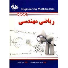 ریاضی مهندسی