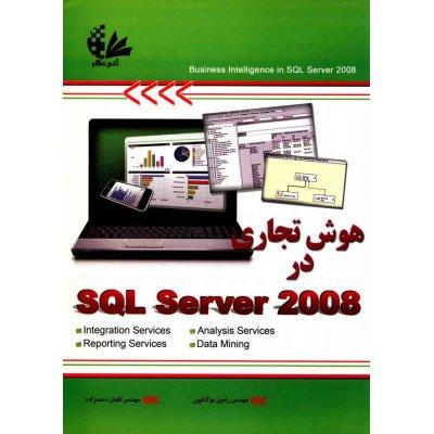 هوش تجاری در SQL SERVER 2008