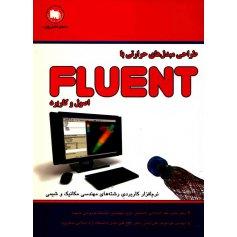 طراحی مبدلهای حرارتی با FLUENT (همراه با نرمافزار)