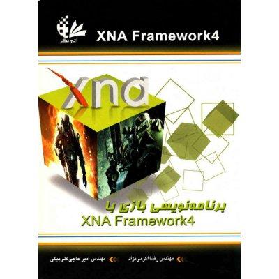 برنامهنویسی بازی با XNA Framework