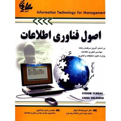 اصول فناوری اطلاعات (جلد اول)