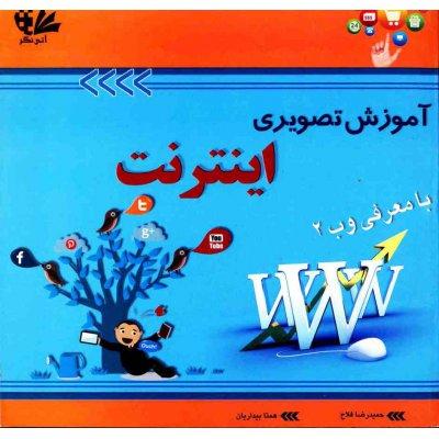 آموزش تصویری اینترنت با معرفی وب2