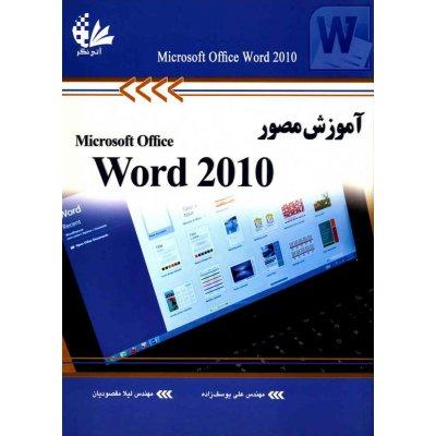 آموزش مصور Word 2010