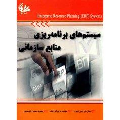 سیستمهای برنامهریزی منابع سازمانی