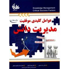 عوامل کلیدی موفقیت مدیریت دانش