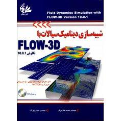 شبیهسازی دینامیک سیالات با Flow-3D