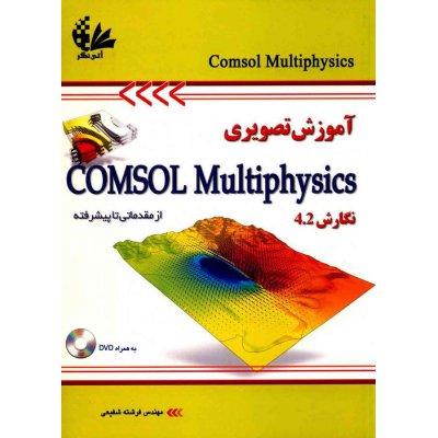 آموزش تصویری COMSOL Multiphysics (نگارش 4.2)