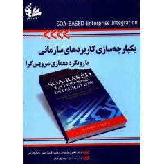 کتاب یکپارچه سازی کاربردهای سازمانی